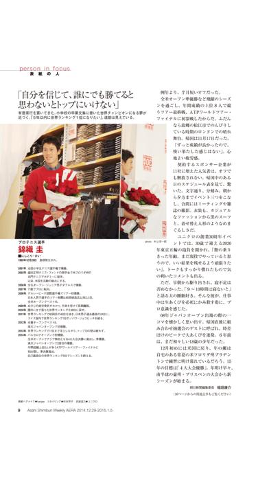週刊AERA ScreenShot1