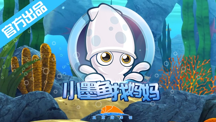 小墨鱼找妈妈(北京海洋馆官方出品) screenshot-0