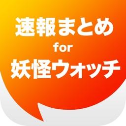 ニュースまとめ速報 for 妖怪ウォッチ