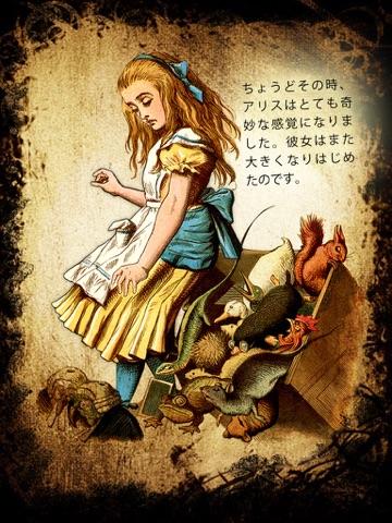 """不思議の国のアリス """"Alice for the iPad""""のおすすめ画像1"""