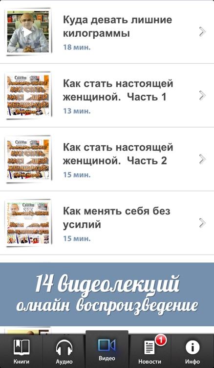 Александр Свияш - Разумный путь: читай книги и слушай аудиокниги screenshot-4