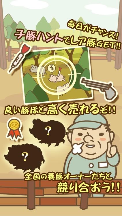 ようとん場 screenshot-3