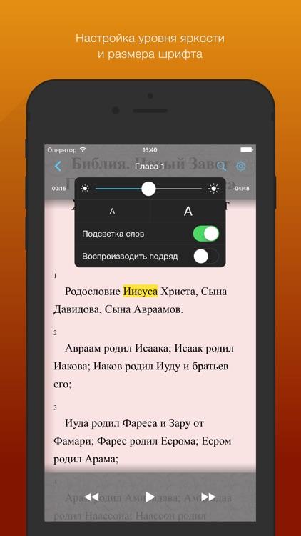 Евангелие от Матфея: Библия, Новый завет. Полная версия screenshot-4