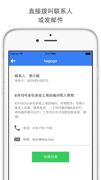 download Kagogo回国带物 apps 1