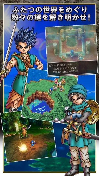 Screenshot for ドラゴンクエストVI 幻の大地 in Japan App Store