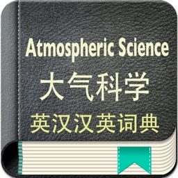 Atmospheric Science English-Chinese Dictionary