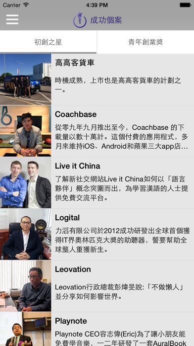 iStartup@HK屏幕截圖3