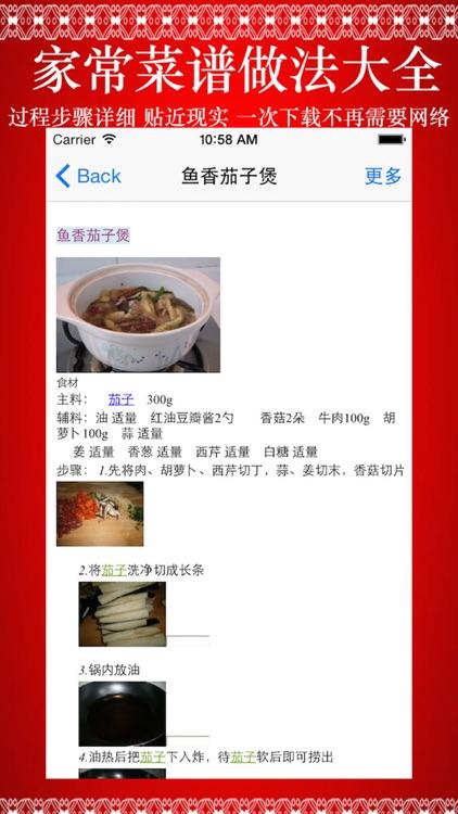 家常菜谱做法大全 screenshot-4