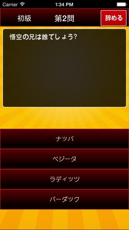 Quiz for Dragon Ball screenshot-3