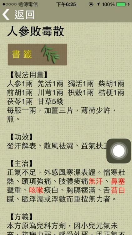 中醫生活-付費版 screenshot-4