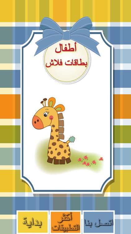 الاطفال العربية ا با تا بطاقات فلاش screenshot-4