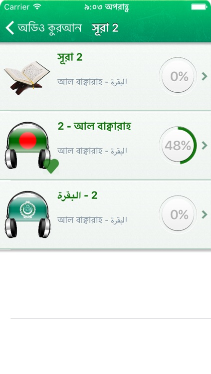 Quran Audio mp3 in Bangla / Bengali