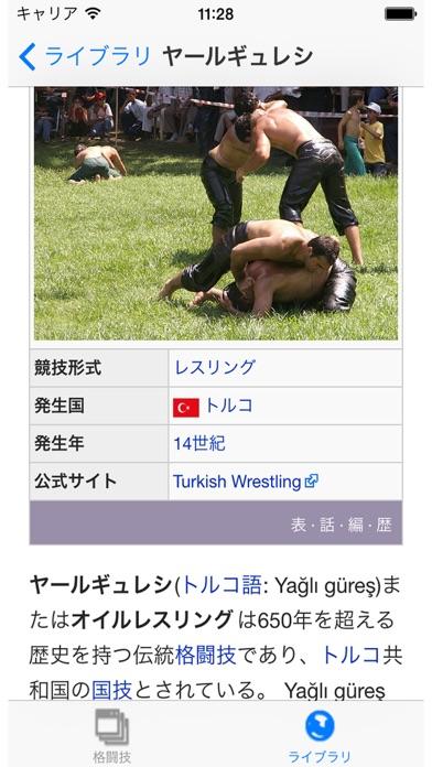 iマーシャルアーツ screenshot1