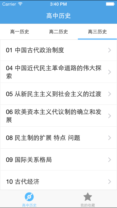 高中历史 screenshot four
