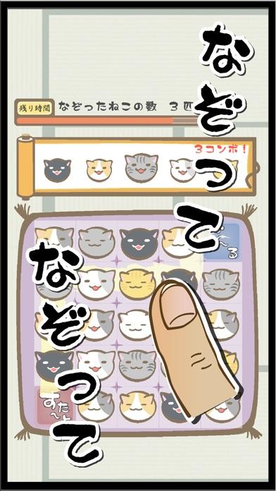 ねこなぞり 〜一筆書きにゃんこゲーム〜紹介画像2