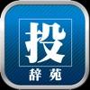 投辞苑 みんなで作る国語辞典 - iPhoneアプリ