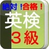 絶対合格! 英検3級 - iPadアプリ