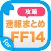 攻略ニュースまとめ速報 for ファイナルファンタジー14 (ff14)