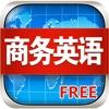 商务英语系列HD 白领社交商旅纵横口语 - iPhoneアプリ