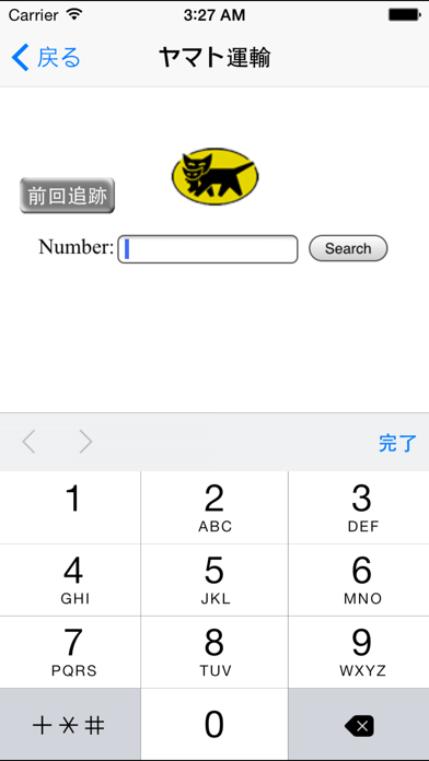 荷物追跡番号Lite ScreenShot1