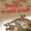 خرائط المدن العربية