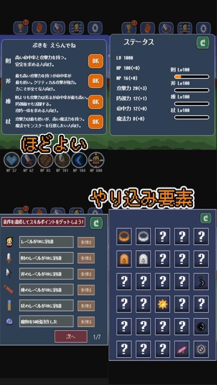 絶対魔王を倒すっ! screenshot-3