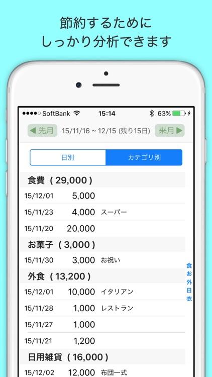 袋分家計簿 : 簡単人気の家計簿アプリ screenshot-3