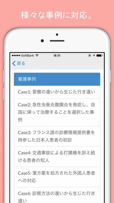 ANETのスクリーンショット3