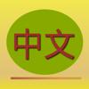 快樂中文 - 在 Safari 中做中文簡繁轉換 (含用詞校正)
