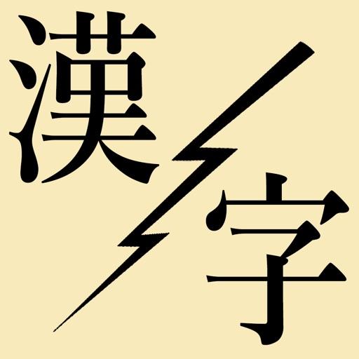 Instant Kanji By Cjki