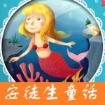 安徒生童话故事全集-文字版-全免费无内购 最完整版本