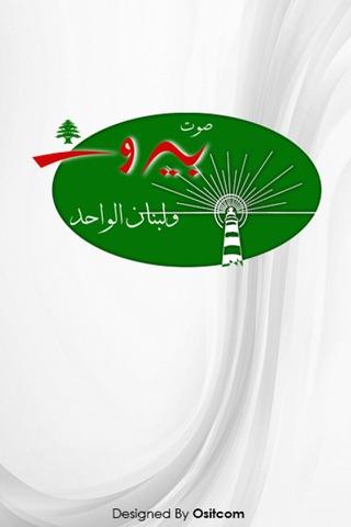 Sawt Beirut - náhled