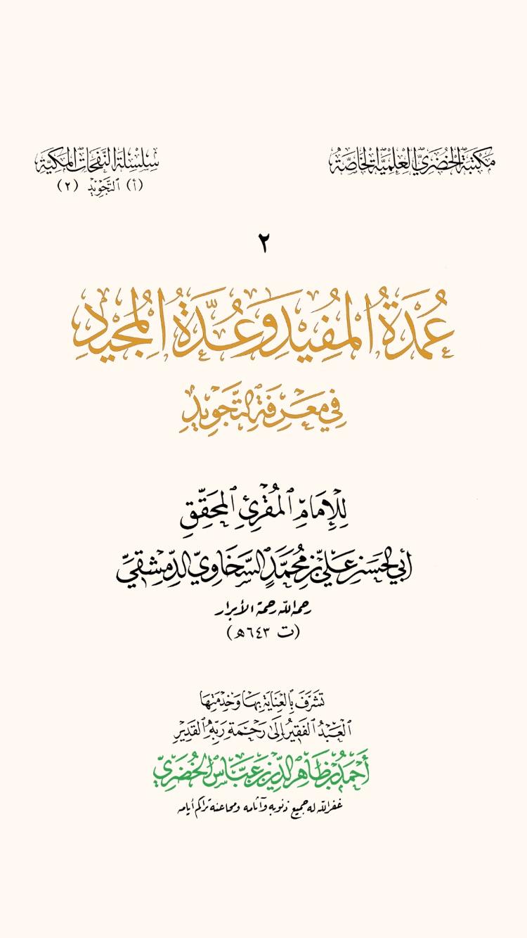 متون التجويد Screenshot