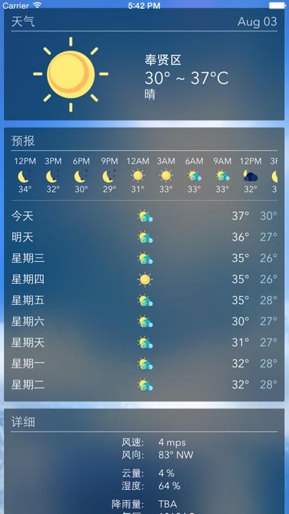Weather Map - 天气地图