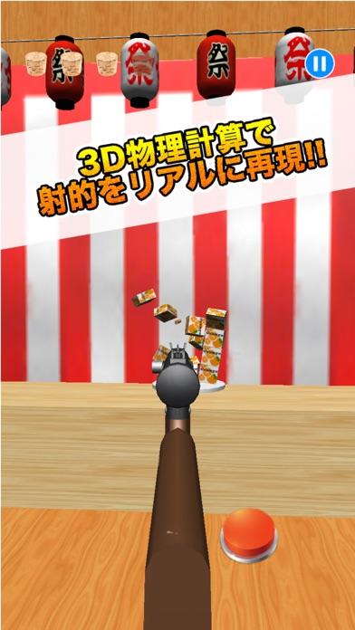 SHATEKI2.0のスクリーンショット1