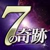 """運命を変える""""7""""の奇跡"""