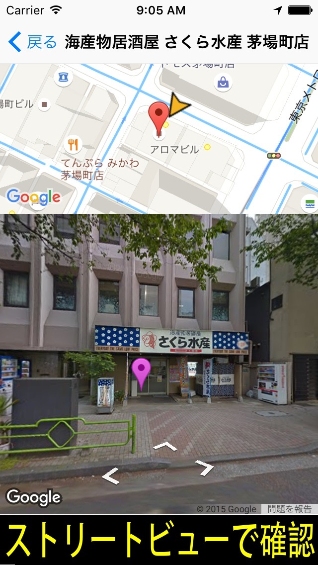 居酒屋 酒場・検索(クーポン表示)のおすすめ画像2