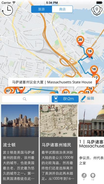 波士顿 高级版 | 及时行乐语音导览及离线地图行程设计 Boston screenshot-3
