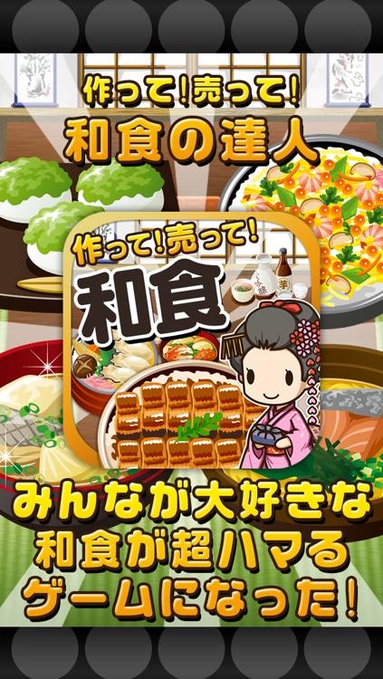 和食の達人~つくって売ってお店をでっかく!~