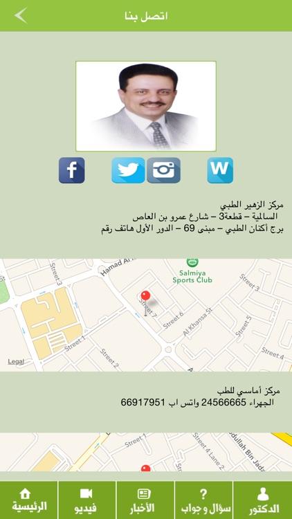 الدكتور سلام أبو شعبان