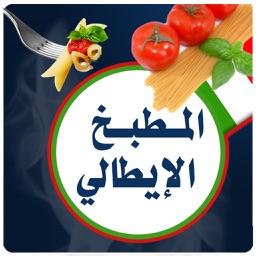 الطبخ الإيطالي