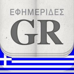 Εφημερίδες GR