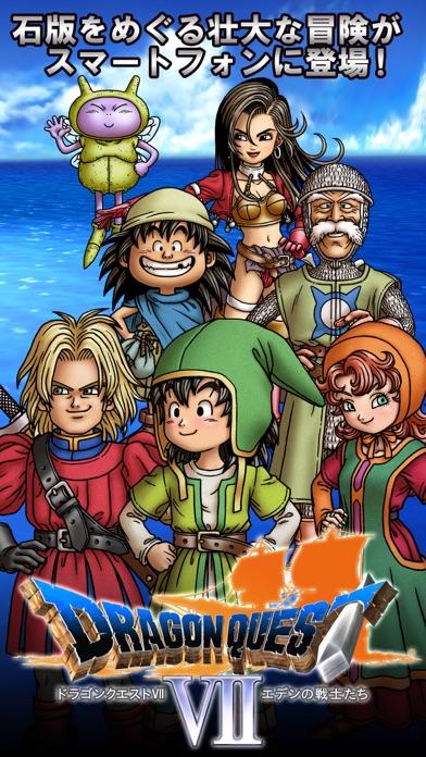 ドラゴンクエストVII エデンの戦士たちのおすすめ画像1