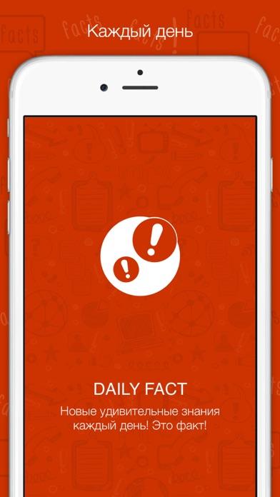 Daily Fact — удивительные факты каждый день для iPhone ...