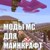 Моды МС для Minecraft (Unofficial)