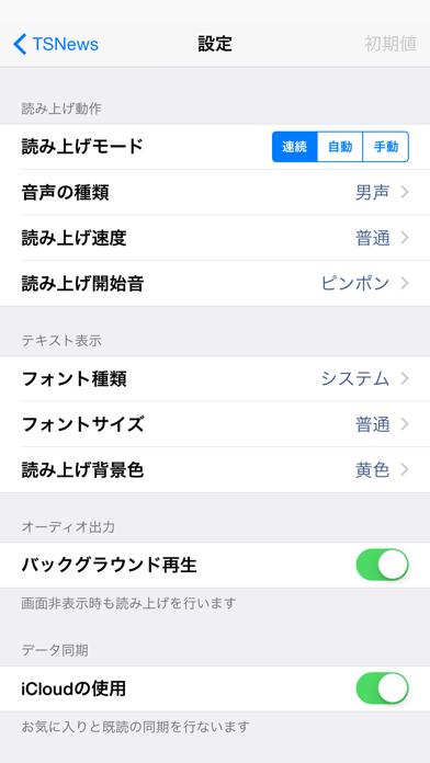 TSNews - 最新ニュース記事の日本語... screenshot1