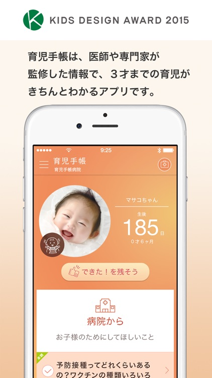 育児手帳 - 3才までの子育て・赤ちゃんの成長を学べるアプリ
