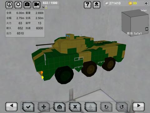 Battle Car Craftのおすすめ画像4