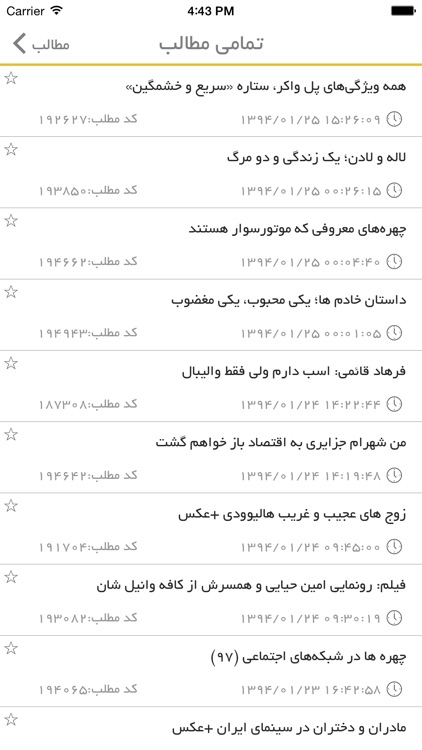چهره ها screenshot-1