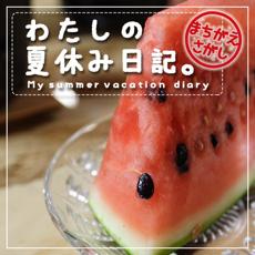 Activities of Brain Training - Aha my summer vacation diary